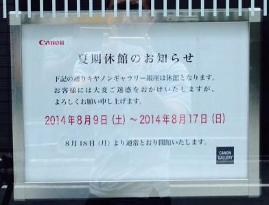 写真 2014-08-12 12 56 53