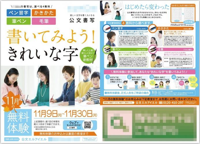 スクリーンショット 2015-11-06 19.14.25のコピー