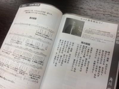 カラオケ雑誌