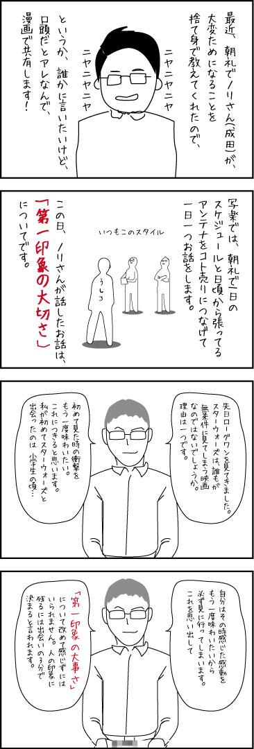 のりさん1