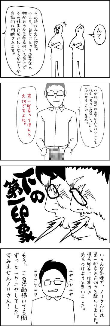 のりさん2