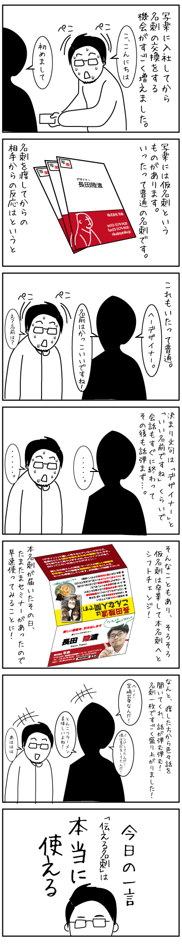 伝える名刺